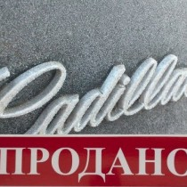1994 cadillac fleetwood-sold